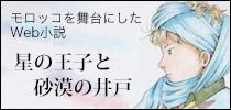 星の王子バナー